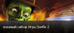 скачивай сейчас Игры Зомби 2