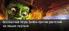 бесплатные Игры Зомби против растений на нашем портале