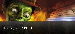 Зомби , мини игры