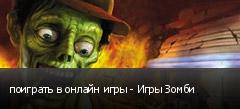 поиграть в онлайн игры - Игры Зомби