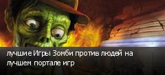 лучшие Игры Зомби против людей на лучшем портале игр