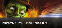 поиграть в Игры Зомби 2 онлайн MR