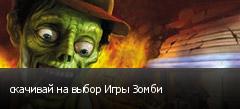 скачивай на выбор Игры Зомби