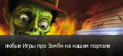 любые Игры про Зомби на нашем портале