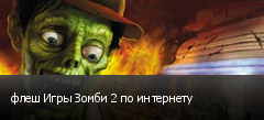 флеш Игры Зомби 2 по интернету