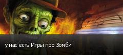 у нас есть Игры про Зомби