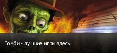 Зомби - лучшие игры здесь