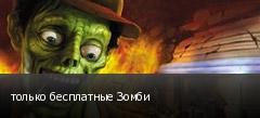 только бесплатные Зомби