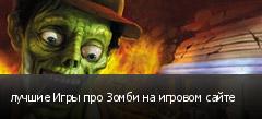 лучшие Игры про Зомби на игровом сайте