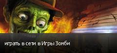 играть в сети в Игры Зомби