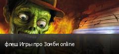 флеш Игры про Зомби online