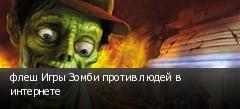 флеш Игры Зомби против людей в интернете