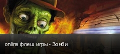 online флеш игры - Зомби