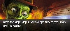 каталог игр- Игры Зомби против растений у нас на сайте