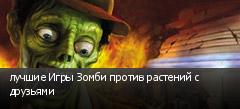 лучшие Игры Зомби против растений с друзьями