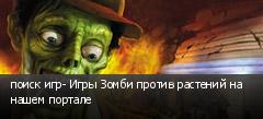 поиск игр- Игры Зомби против растений на нашем портале