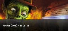 мини Зомби в сети