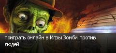 поиграть онлайн в Игры Зомби против людей