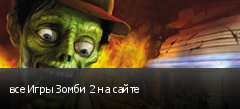 все Игры Зомби 2 на сайте