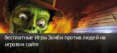 бесплатные Игры Зомби против людей на игровом сайте