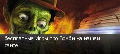 бесплатные Игры про Зомби на нашем сайте