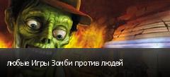 любые Игры Зомби против людей