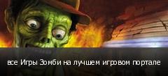 все Игры Зомби на лучшем игровом портале