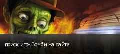 поиск игр- Зомби на сайте