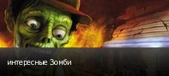 интересные Зомби