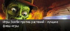 Игры Зомби против растений - лучшие флеш игры