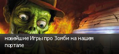 новейшие Игры про Зомби на нашем портале