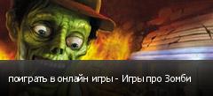 поиграть в онлайн игры - Игры про Зомби