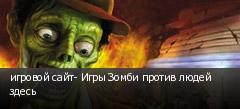 игровой сайт- Игры Зомби против людей здесь