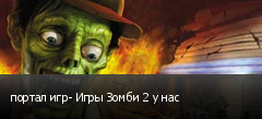 портал игр- Игры Зомби 2 у нас