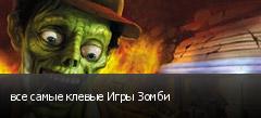 все самые клевые Игры Зомби