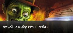 скачай на выбор Игры Зомби 2