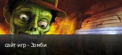 сайт игр - Зомби