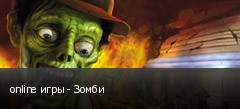 online игры - Зомби