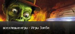 все клевые игры - Игры Зомби