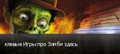 клевые Игры про Зомби здесь