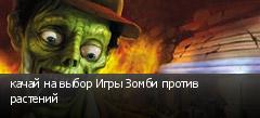 качай на выбор Игры Зомби против растений