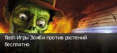 flash Игры Зомби против растений бесплатно