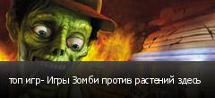 топ игр- Игры Зомби против растений здесь