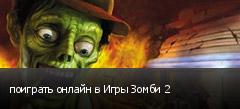 поиграть онлайн в Игры Зомби 2