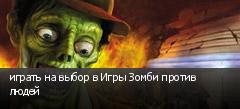играть на выбор в Игры Зомби против людей