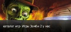 каталог игр- Игры Зомби 2 у нас