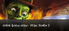 online флеш игры - Игры Зомби 2