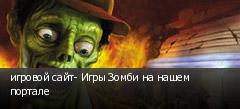 игровой сайт- Игры Зомби на нашем портале