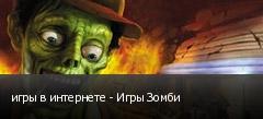 игры в интернете - Игры Зомби
