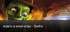 играть в мини игры - Зомби